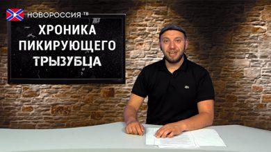 Photo of Хроника падающих вил #54