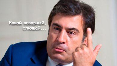 Photo of Саакашвили не сможет вернутся в Украину!