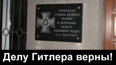 Photo of Киевское Гестапо подвело под зраду своего стукача