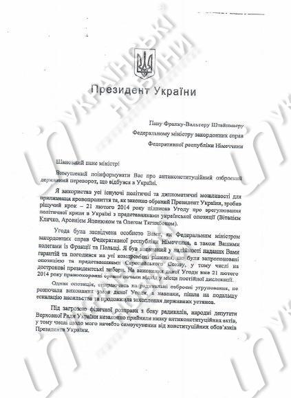 Дело путчистов против Януковича разваливается