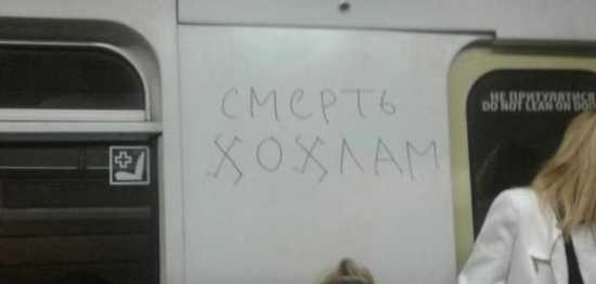 Оскорбительные для украинцев надписи в метро Киева: