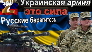 Photo of Киевские карательные банды на 30-м месте в рейтинге армий мира
