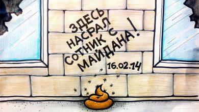 Photo of Главарь института беспамятства: Наказания за уничтожение «символов Майдана» будут показательно жесткими