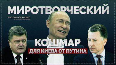 Photo of Миротворческий кошмар для Киева от Путина