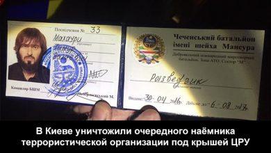 Photo of В Киеве взорвали чеченского карателя