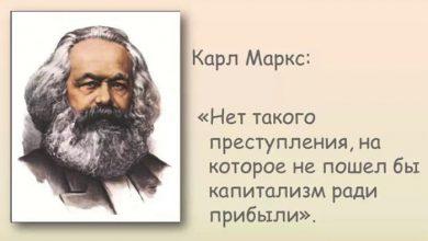 Photo of 150 лет назад вышла самая известная книга Карла Маркса «Капитал»
