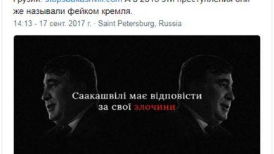 Photo of Майдауны из конкурирующей банды скакунов запилили сайт о преступлениях Саакашвили