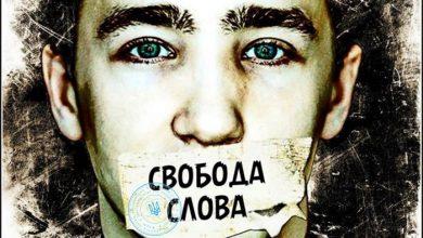 Photo of Киевские узурпаторы осудили двух украинских блогеров на 9 лет тюрьмы за канал на Youtube