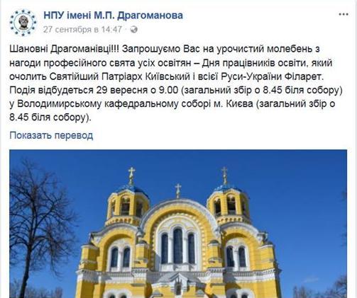 Киевских студентов нацисты сгоняют на ритуал в псевдоправославную секту