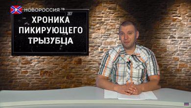 Photo of План «Ост» от потомков колаборантов. Хроника падающих вил №64