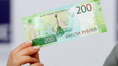 Photo of Киевские узурпаторы испугались российской купюры достоинством 200 рублей