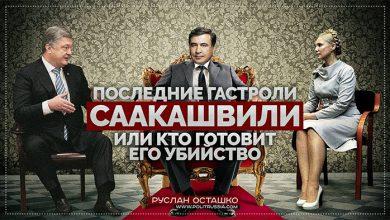 Photo of Последние гастроли Саакашвили