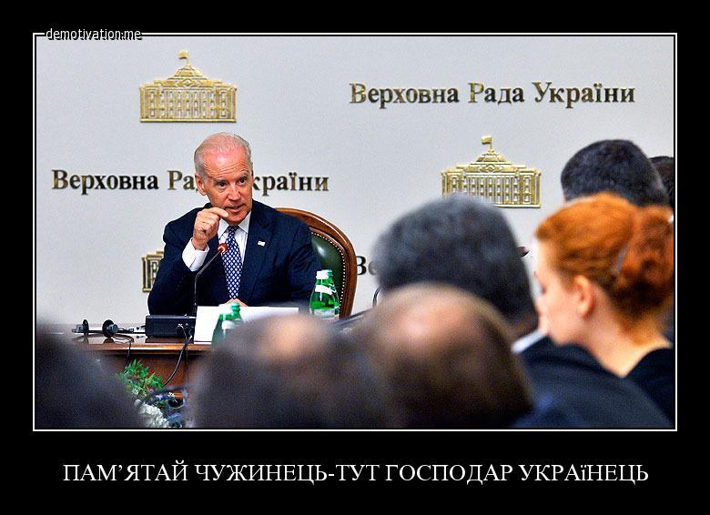 Госсекретарь США Байден в кресле председателя Верховной Рады Украины принимает отчёты от киевских путчистов.