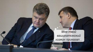 "Photo of Главари ОПГ Порошенко и Аваков повздорили из-за проамериканского ""михомайдана"""