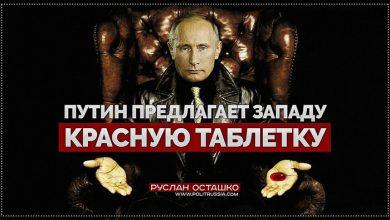 Photo of Путин предлагает Западу красную таблетку