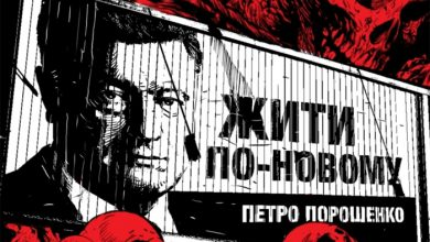 Photo of Жити по-новому с Порошенко: украинцы стали больше воровать в магазинах