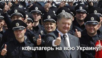 Photo of Майдауны украинцам: Полицаям — всё, остальным рабство, кнут и смерть