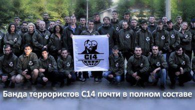 Photo of Работающую на киевское Гестапо банду украинских нацистов внесли в международную базу террористов