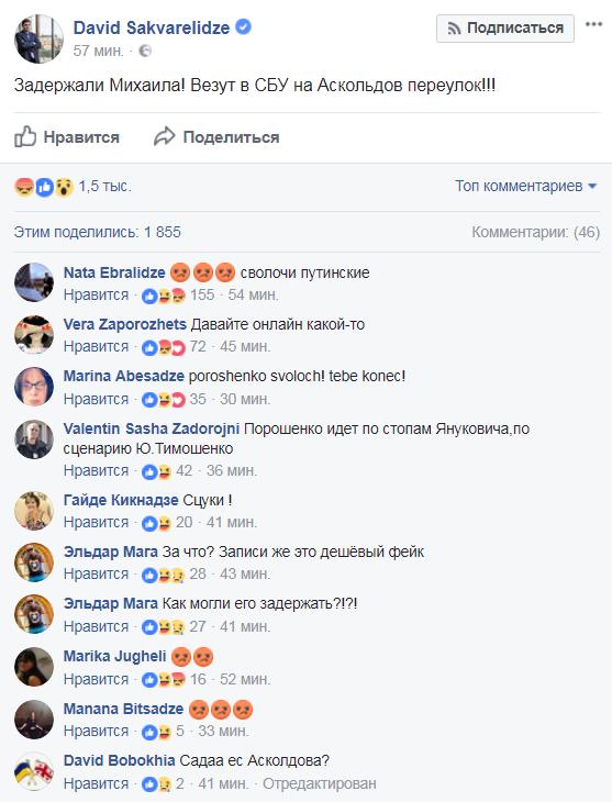 В Киеве задержали Карлсона-галстукоеда и поместили в СИЗО