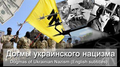 Photo of Догмы украинского нацизма №12
