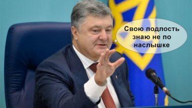 Photo of Порошенко в очередной раз рассмешил пользователей Сети