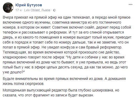 Удивляются даже сообщники путчистов: содомиты и моральные уроды правят Украиной
