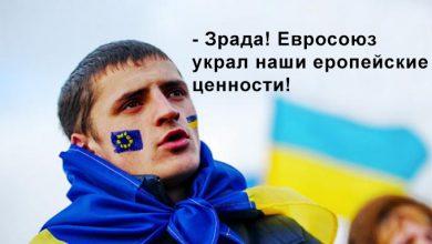 Photo of Евросоюз больше не будет помогать киевским путчистам деньгами, а значит дефолт?