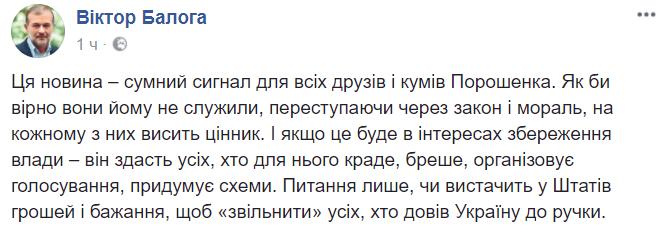 Байден рассказал как управлять киевскими путчистами