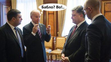 Photo of Байден рассказал как управлять киевскими путчистами