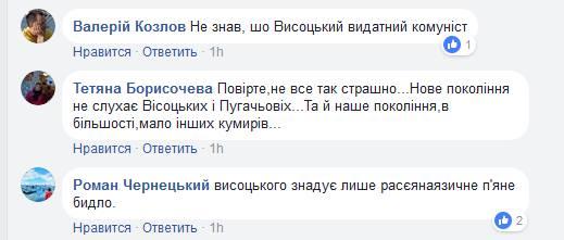 Главный по исторической лжи пришел в ужас от популярности Высоцкого на Украине