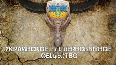 Photo of Украинское неопервобытное общество