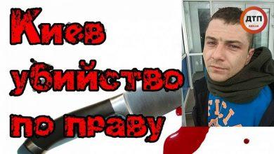 Photo of Резонансное убийство в Киеве