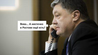 Photo of Порошенко позвонил Путину. ЦРУ встрепенулось и стали угрожать