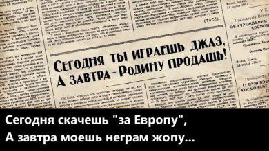 Photo of Госдеп признал, что джаз служил орудием пропаганды в борьбе с СССР