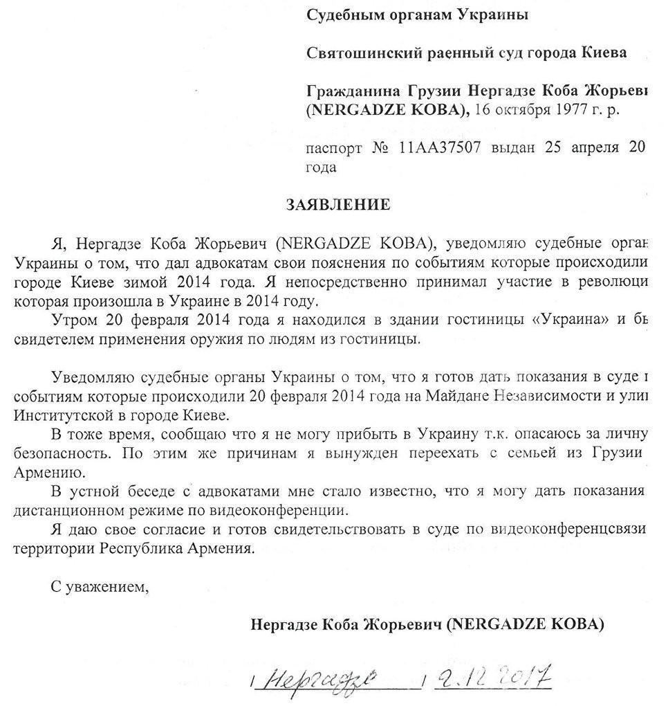 Заявление Кобы Нергадзе в судебные органы Украины. © Из личного архива