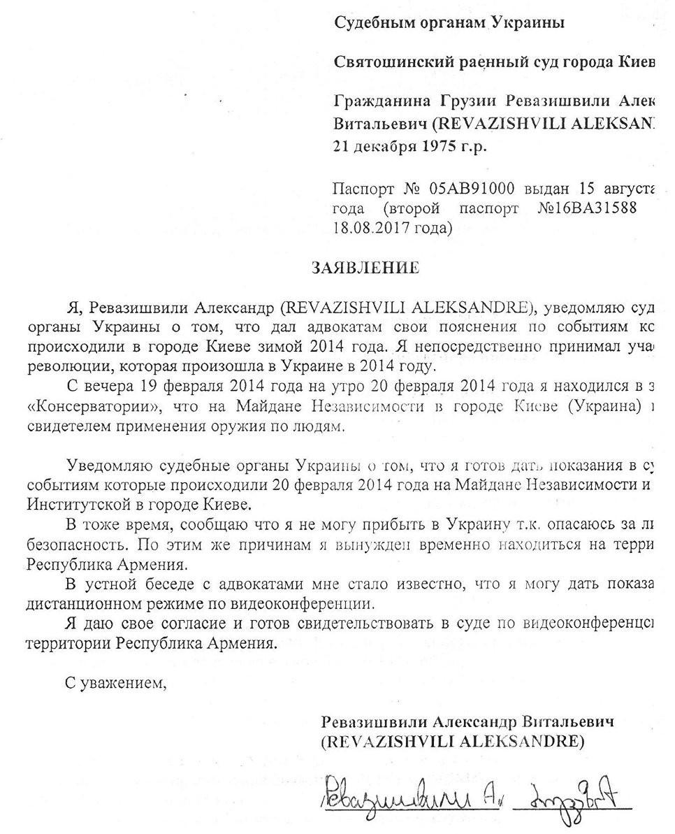 Заявление Александра Ревазишвили в судебные органы Украины. © Из личного архива