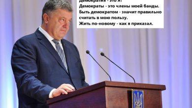 Photo of Киевский диктатор начал готовить фальсификацию выборов 2019 года