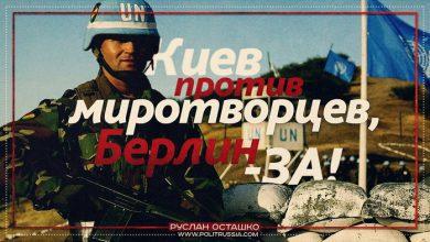 Photo of Киев против миротворцев, Берлин – за