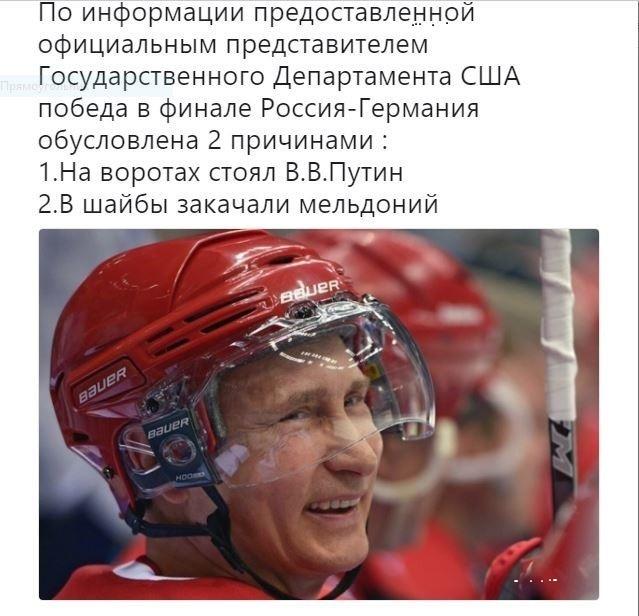 Сборная России по хоккею выиграла Олимпиаду одержав победу над сборной Германии и МОК
