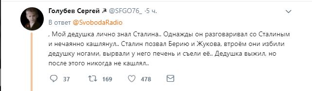«Радио Свобода» и сталинские репрессии. Обратная сторона хайпа
