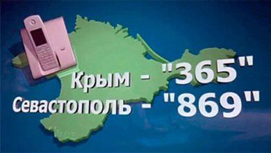 Photo of Международный союз электросвязи признал телефонный код России для Крыма