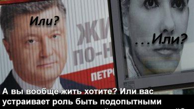 Photo of Обратный отсчёт выборов на Украине