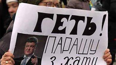 Photo of Полицаи организовали шмон у пенсионерки, ходившей с плакатом «Порошенко-параша»