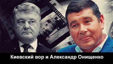 Photo of Как киевский диктатор грабит братьев-олигархов