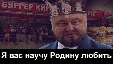 Photo of Петя 50% – Порошенко не брезгует даже российскими бургерами