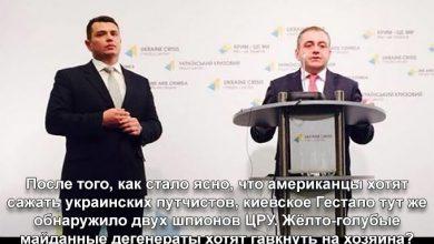 Photo of Антикоррупционные «клопы»: СБУ против ЦРУ