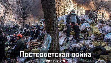 Photo of Постсоветская война