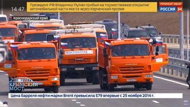 Photo of Путин за рулем Камаза открыл движение по Крымскому мосту