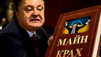 Photo of Главный вор Украины не сможет договорится с нацистским рагульём