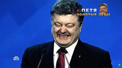 Photo of «Петя Золотые Зубы» — фильм о киевском майданном диктаторе